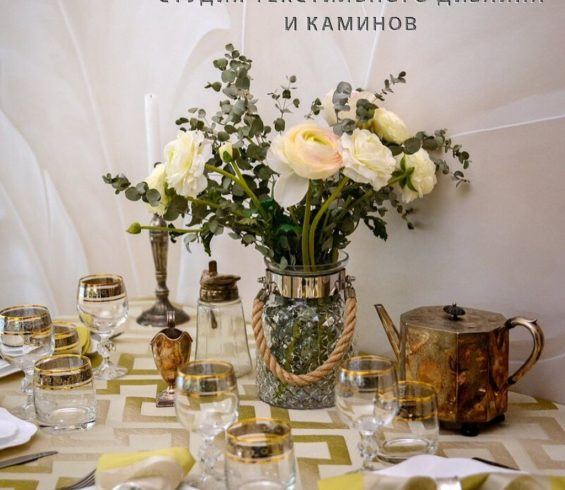 скатерть на кухню для Игоря Леонидовича Кириллова